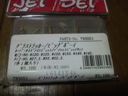 メインジェット1.JPG